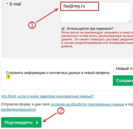 как изменить контактный e-mail
