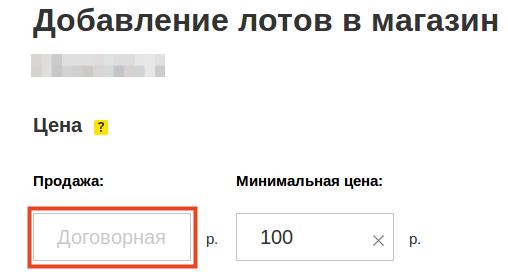 как выставить домен на продажу в магазине доменов 1