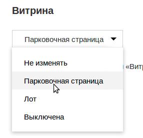 как выставить домен на продажу в магазине доменов 3