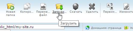 закачать файл в cpanel 3
