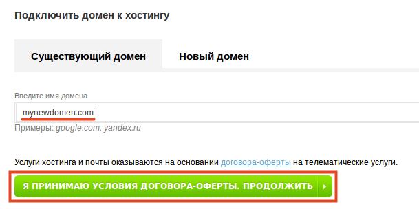 Договор на домен и хостинг махаон создание сайтов
