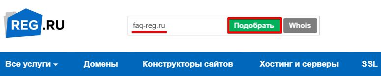 как зарегистрировать домен 2
