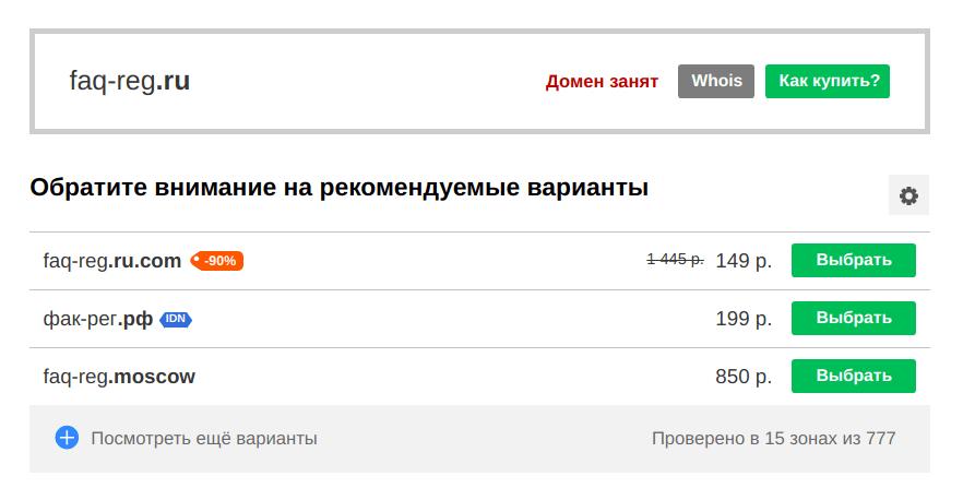 как зарегистрировать домен 4