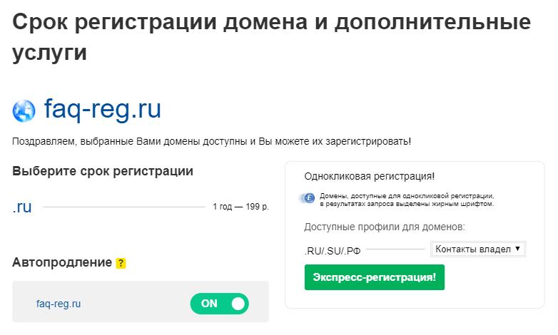 как зарегистрировать домен см 1
