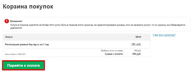 как зарегистрировать домен нв 3