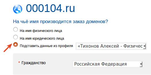 как зарегистрировать освобождающийся домен 3