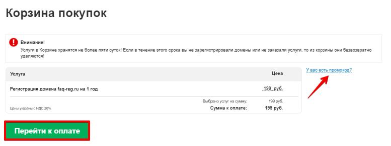 как зарегистрировать домен см 4