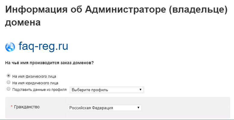 как зарегистрировать домен cм 2
