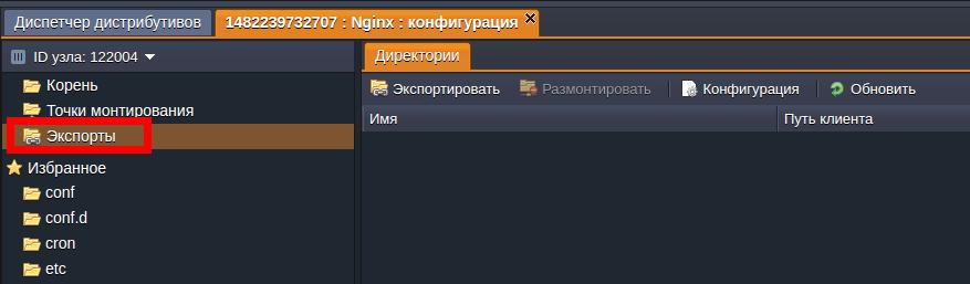 Каталог export в файловом менеджере
