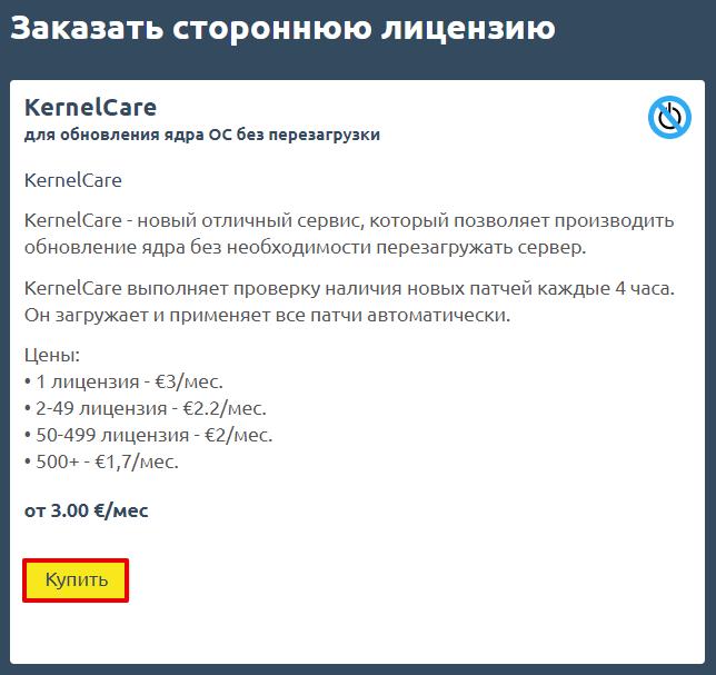 заказ и установка kernelcare 7
