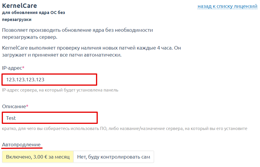 заказ и установка kernelcare 8