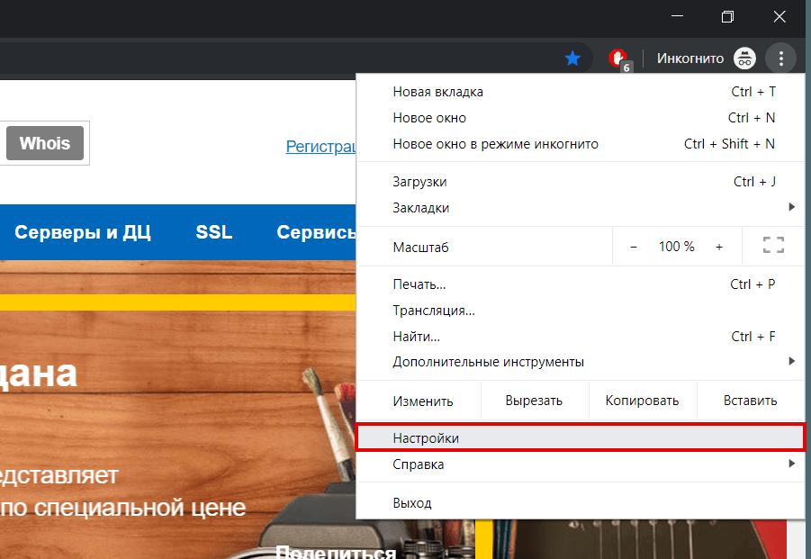 как очистить кеш браузера 1