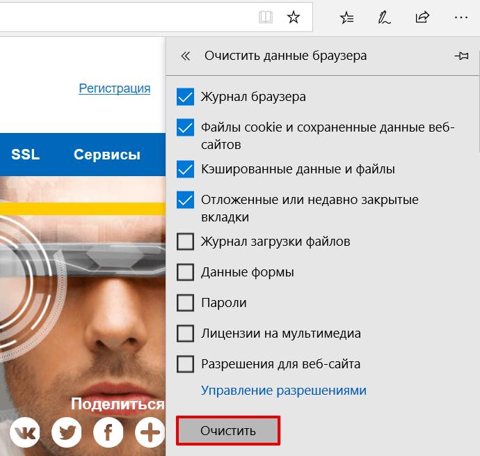 как очистить кеш браузера 7