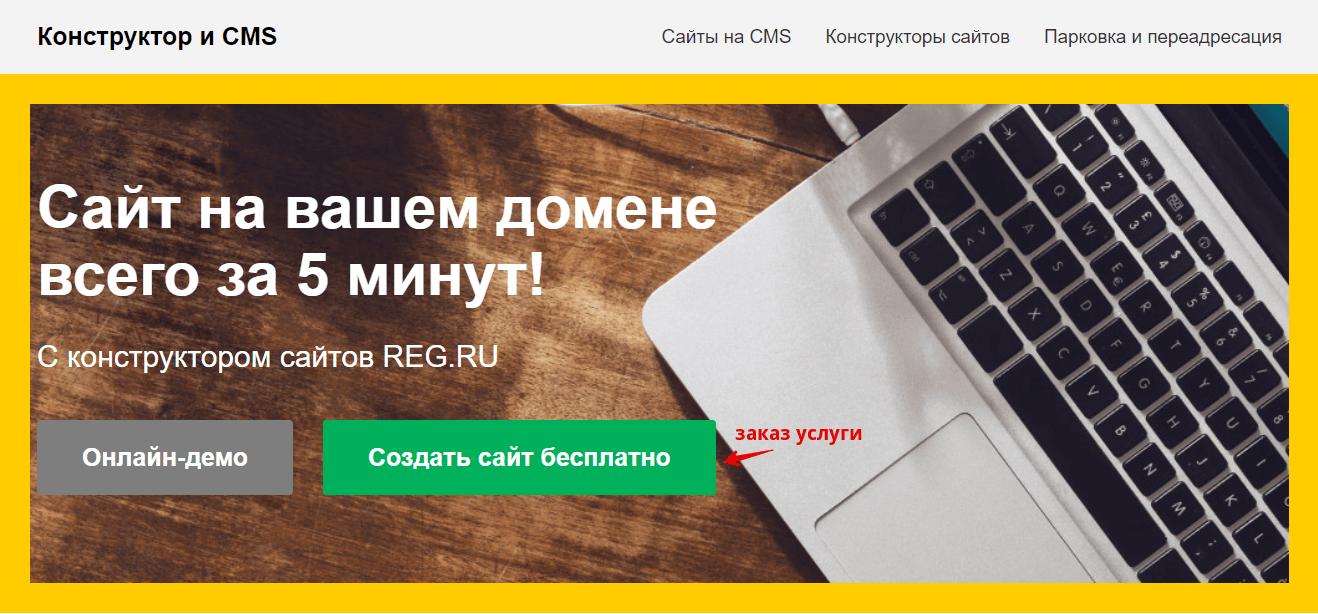 Общая информация о Конструкторе REG.RU. Тарифные планы 1