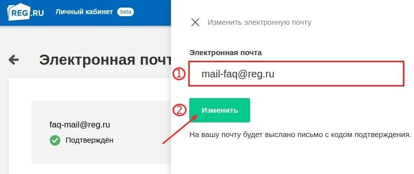 новый лк узнать контактную почту 3
