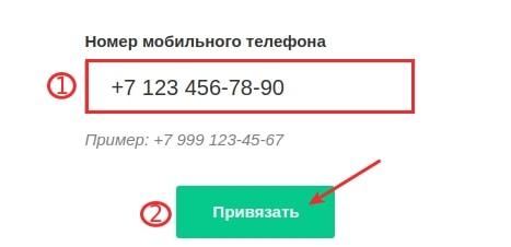 новый лк привязать номер телефона 2
