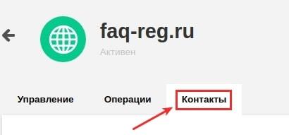 новый лк контакты владельца домена 1