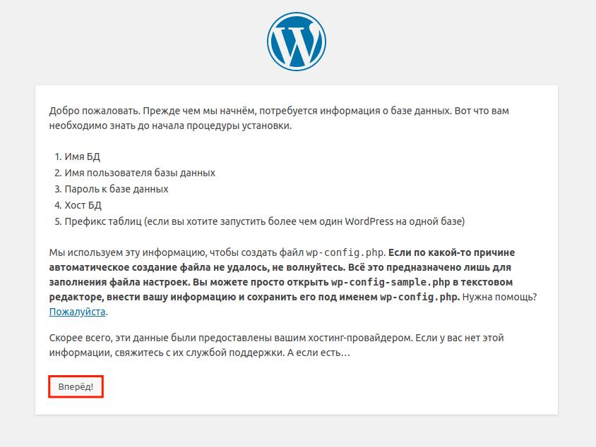 установка wordpress шаг 1