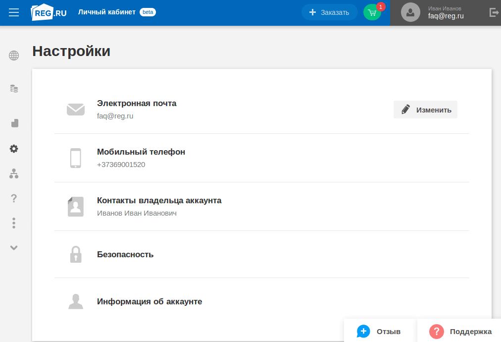 интерфейс нового личного кабинета 7
