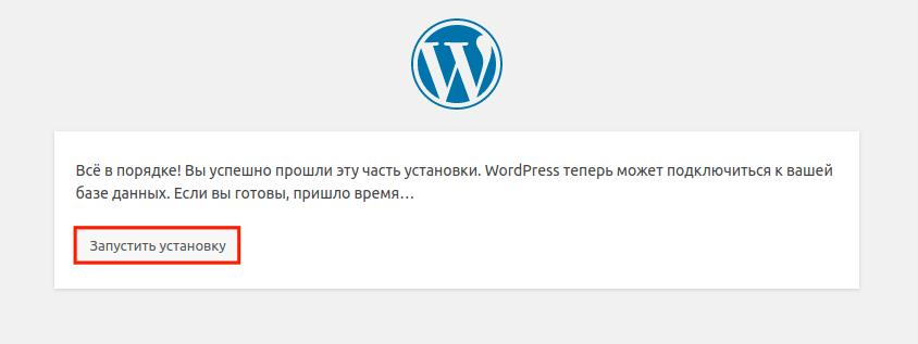 установка wordpress шаг 3