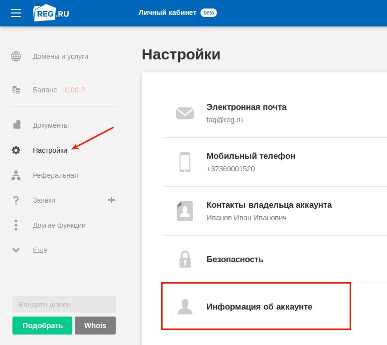 информация об аккаунте 2