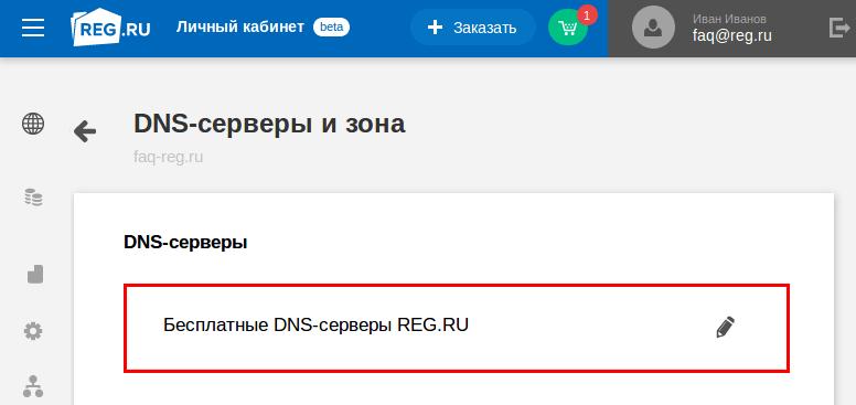 Редактировать dns