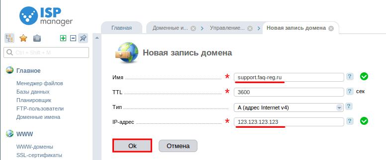 изменить а-запись isp5