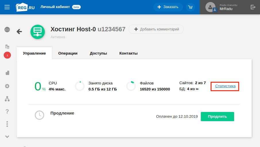 Использование процессора хостинга хостинг css сервера