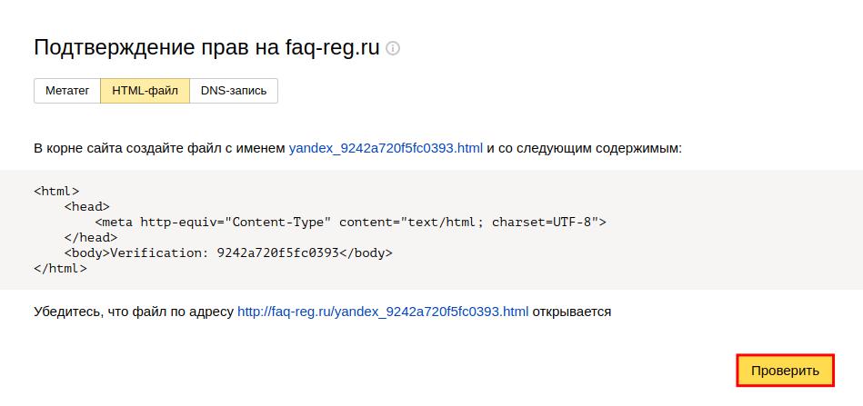 подтвердить права на сайт яндекс вебмастер 11