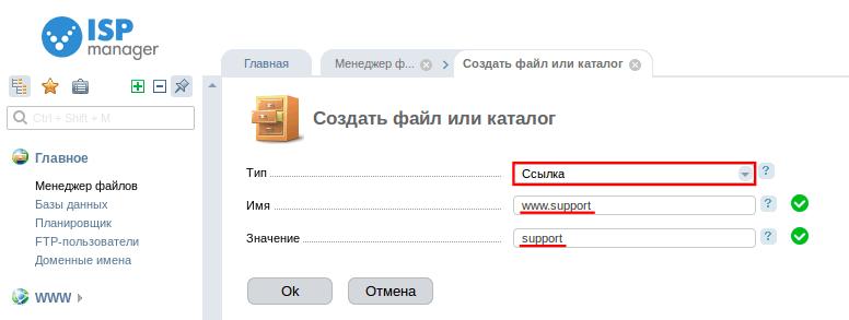 автоподдомены в ispmanager5 11