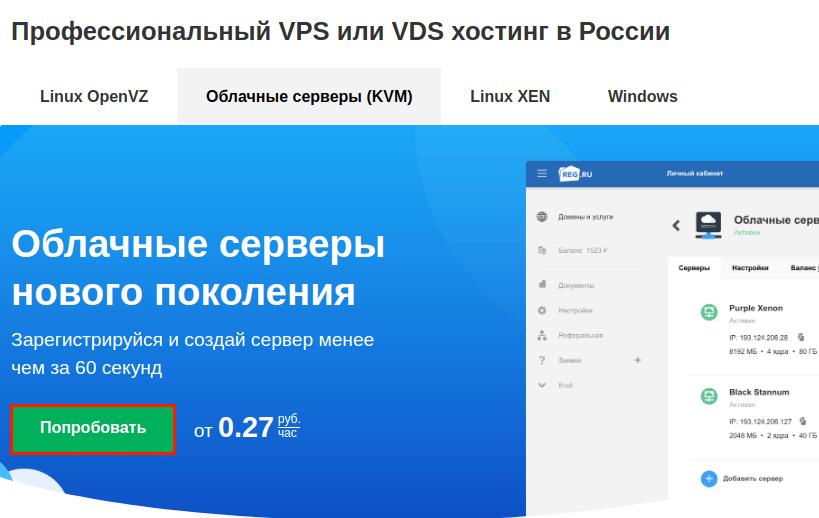 подключить панель управления облачных vps 1