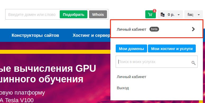 интерфейс нового личного кабинета