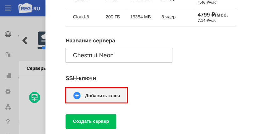 ssh_key_cloudvps_7