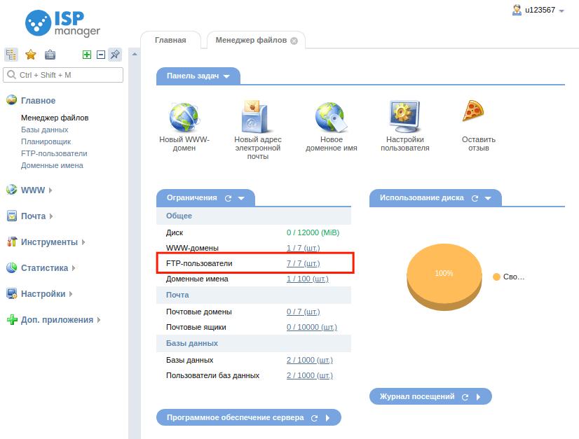 превышен лимит ftp-пользователей ispmanager5 3