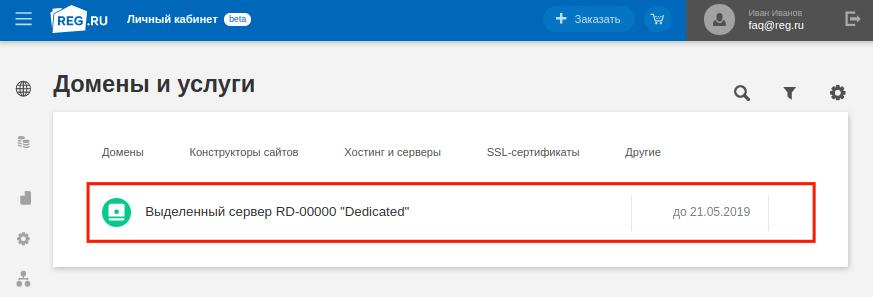 как подключить выделенный сервер 1