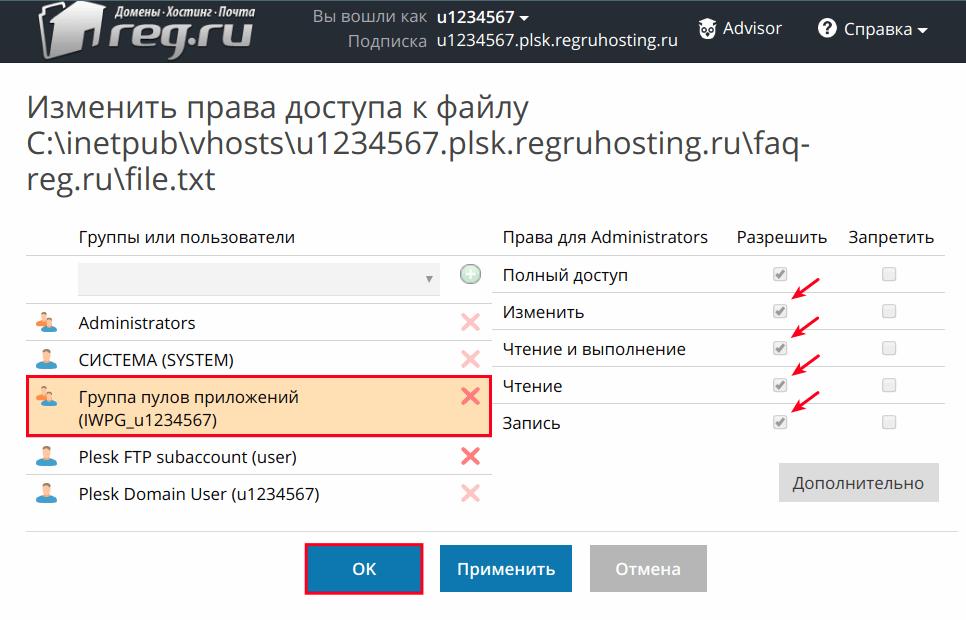 Не могу изменить права доступа к файлу на хостинге как залить dle на хостинг