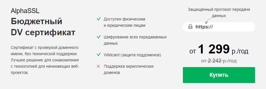 купить ssl сертификат 1
