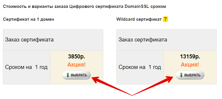 купить ssl сертификат 2.1