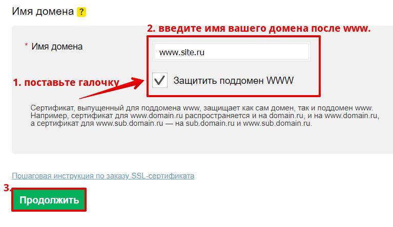 купить ssl сертификат 3