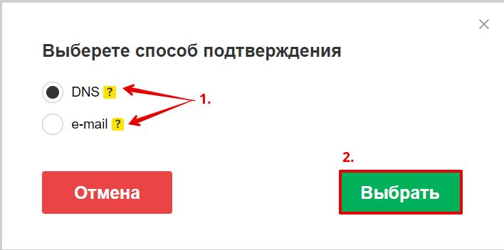 способ подтверждения платного ssl