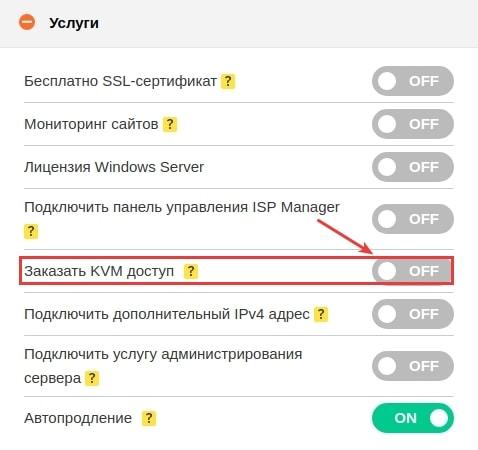 как подключить выделенный сервер 2