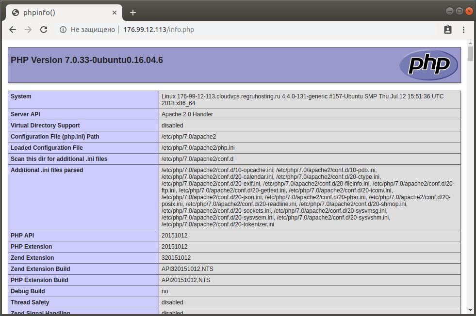 Установка LAMP на Ubuntu 4