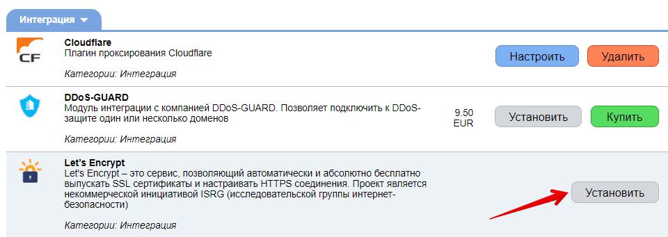 как установить lets encrypt на выделенный сервер 2