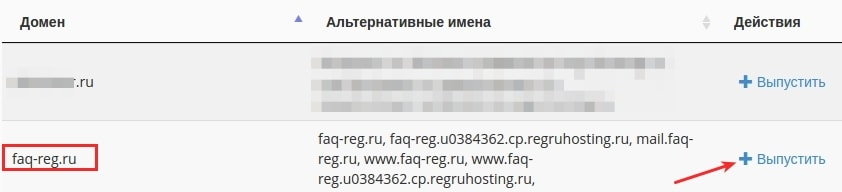 установка lets encrypt в cpanel 2