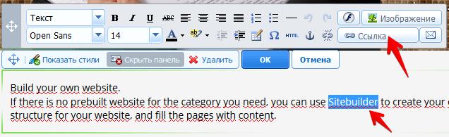 создание ссылки на документ 1