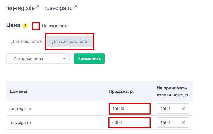 редактирование нескольких доменов4