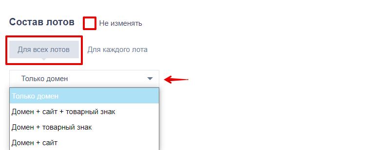 редактирование нескольких доменов8