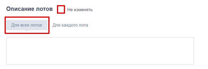 редактирование нескольких доменов10