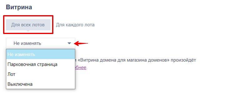 редактирование нескольких доменов6