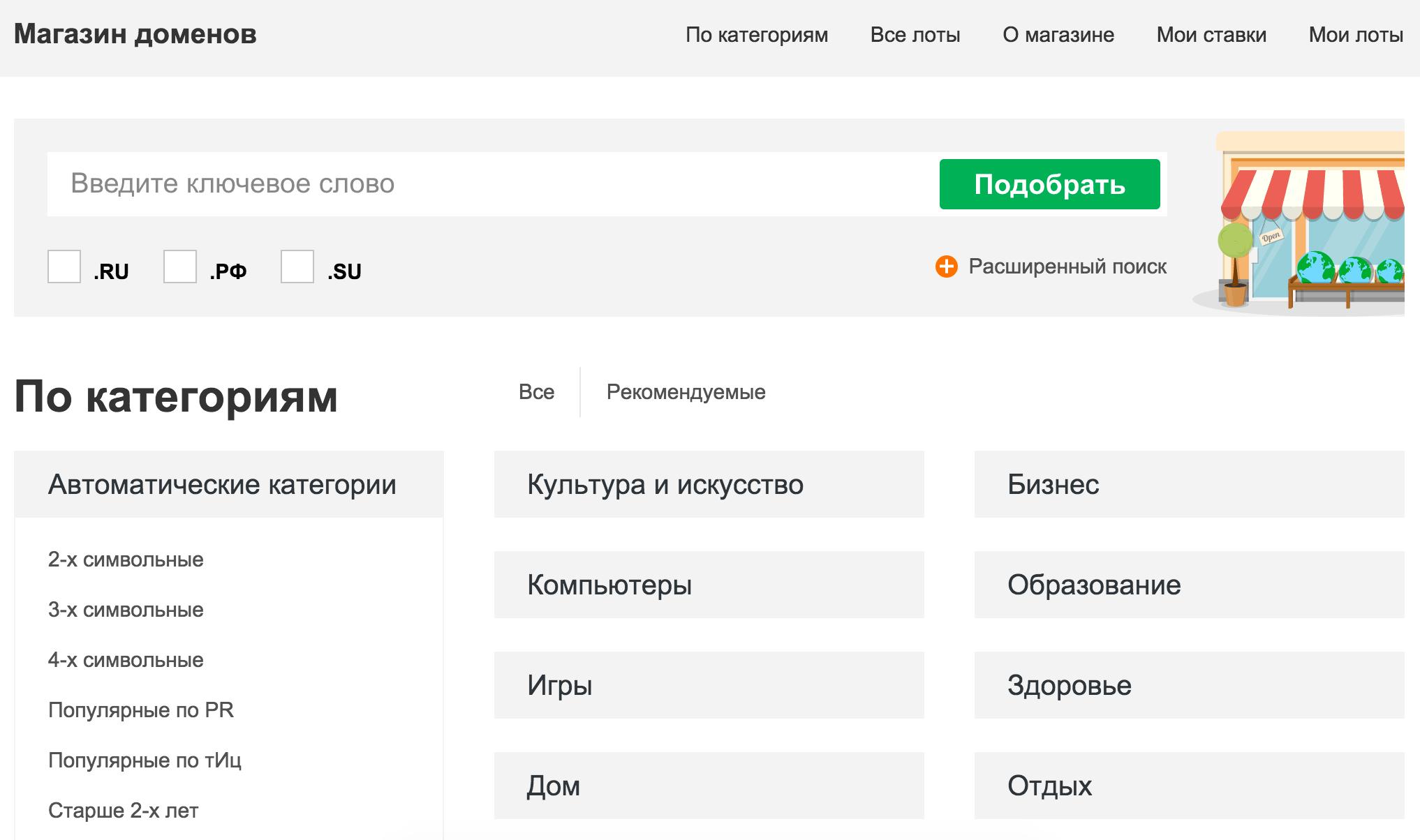 категории магазина доменов